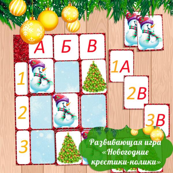 игра крестики нолики для детей, настольные игры распечатай и играй
