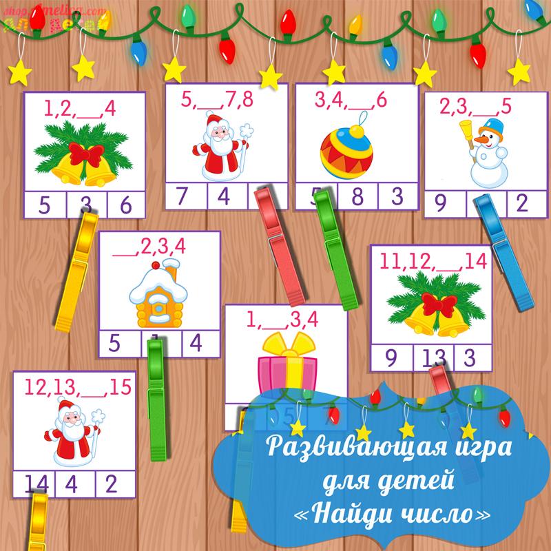 Развивающая игра для детей, игры с прищепками, изучение цифр, учимся считать до 20