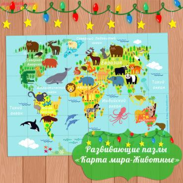 Развивающие пазлы для детей, пазлы животные, пазлы карта мира