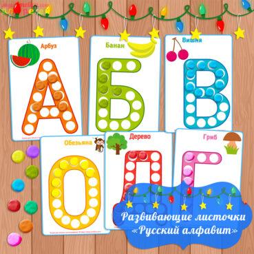 http://shop.amelica.com/wp-content/uploads/2016/12/Shablony_dlya_plastilina_alfavit_razvivayushchie_listochki_Russkiy_alfavit_dlya_malyshey_107-2-369x369.jpg