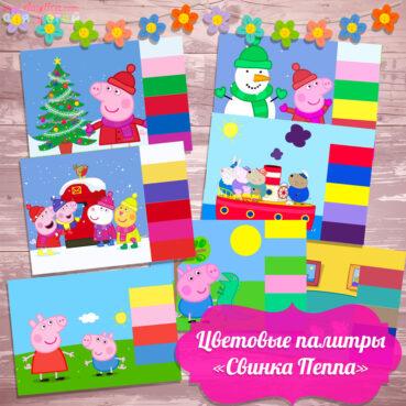 цветовые палитры Свинка Пеппа, лото для детей, лото Свинка Пеппа