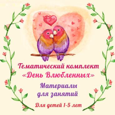 Materialy_dlya_zanyatiy_s_det'mi_zadaniya_dlya_detey_Tematicheskiy_komplekt_«Den'_Vlyublennykh»_1