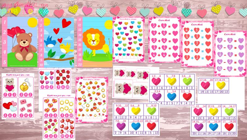 развивающие задания для детей, игры ко Дню Святого Валентина, игры ко Дню Влюбленных