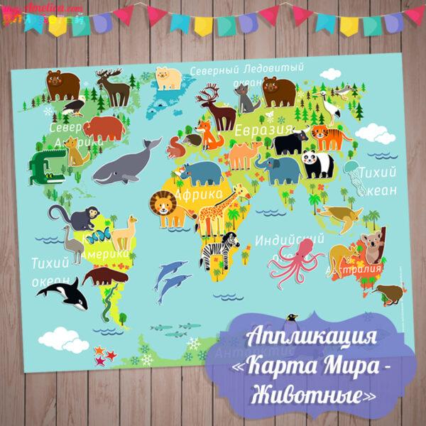 развивающая аппликация для детей, аппликация животные, аппликация карта мира