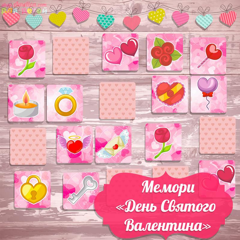 мемори для детей, игра найди пару, игра мемори скачать, карточки парочки для мемори, мемори ко Дню Святого Валентина