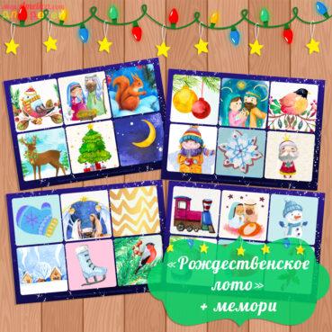 Рождественское лото, игры на рождество, игра мемори