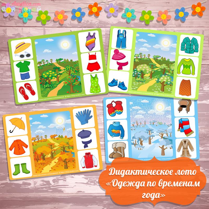 Одежда по временам года, дидактическая игра одежда, лото для детей одежда