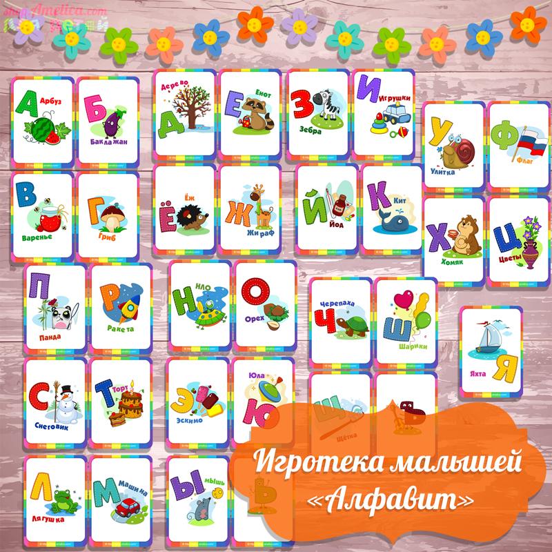 развивающие карточки алфавит, карточки буквы в картинках