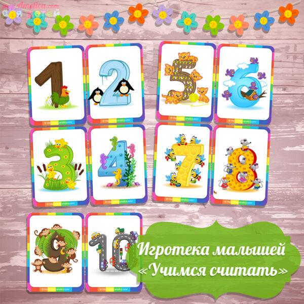 карточки для малышей, учимся считать, карточки счет от 1 до 10