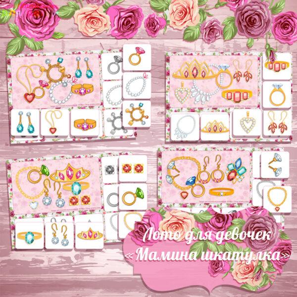 Игры для девочек на 8 Марта, арт - лото для девочек, настольные игры для девочек