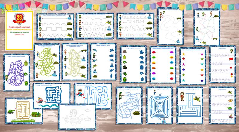 Материалы для занятий с детьми, развивающие задания для детей