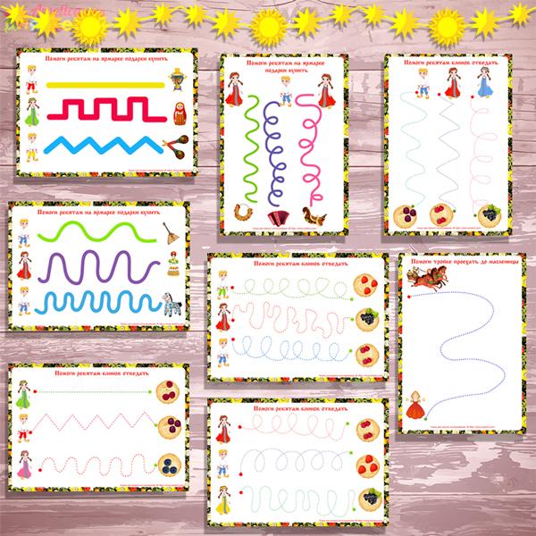 подготовка руки к письму, занятия для детей про масленицу, игры на масленицу