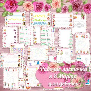 Готовим ручку к письму, рабочие листочки для девочек к 8 Марта