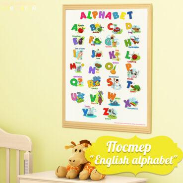"Постер английский алфавит ""English alphabet"""
