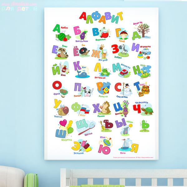 постер в детскую комнату, постер русский алфавит, плакат алфавит