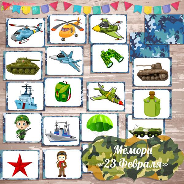 игра мемори для мальчиков к 23 Февраля, игры на развитие памяти и внимания,