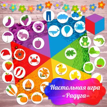 настольная игра радуга, изучаем цвета, игры на развитие памяти, игры на развитие внимания