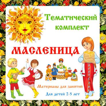 Развивающие материалы, занятия, игры на Масленицу для детей. Тематический комплект «Масленица»