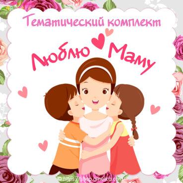 Развивающие материалы, занятия, игры на 8 Марта для детей. Тематический комплект для девочек «Люблю маму»