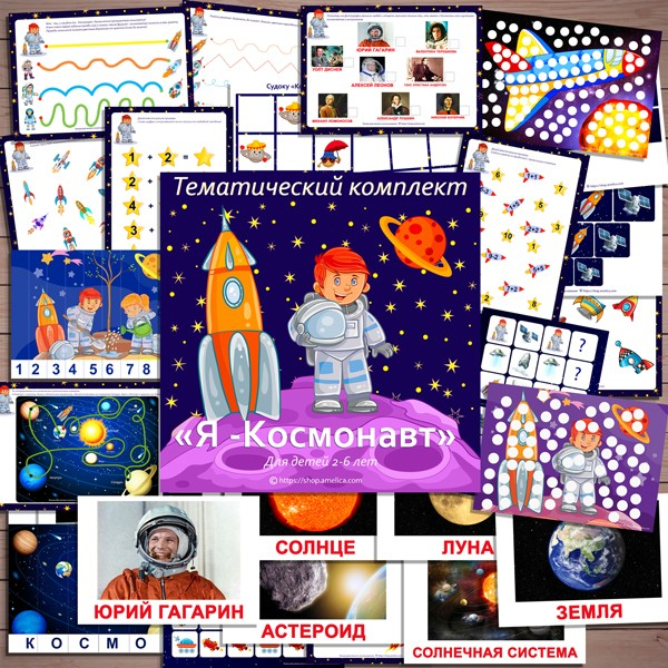 Игры ко Дню Космонавтики, тематический комплект о космосе для детей «Я - Космонавт» скачать для печати