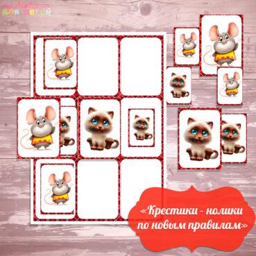 Настольные игры скачать и распечатать, развивающая игра Крестики - нолики