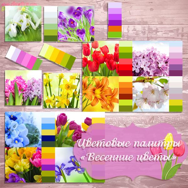 Весенние цветовые палитры, весенние игры для детей, игры про весну для детей