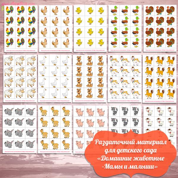 Дидактический раздаточный материал, раздаточный материал животные