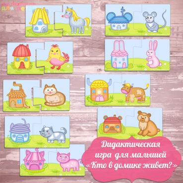 Дидактическая игра для малышей, развивающая игра пазлы, игры для самых маленьких