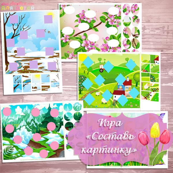 Дидактические игры весна, развивающая аппликация, игра составь картинку