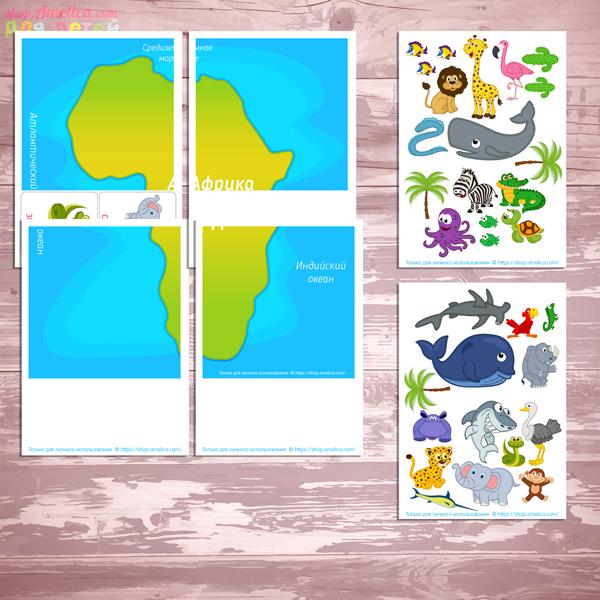 изучаем животный мир материков африка, игы про животных для детей, животные африки