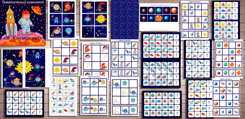 игры ко дню космонавтики, игры про космос распечатать, картинки космос для детей,