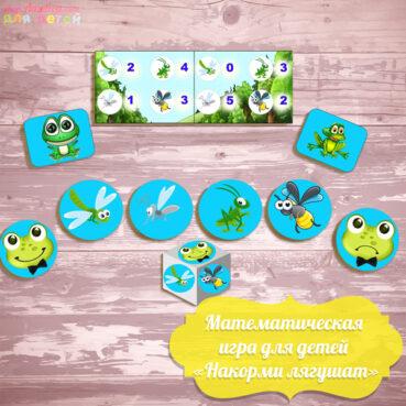 Настольные игры скачать для печати, игры на развитие внимания, игры на развитие логики скачать, математическая игра для детей