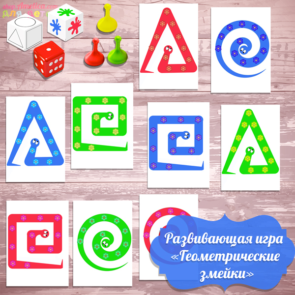 Настольные игры скачать для печати, игры на развитие внимания, игры на развитие логики скачать, развивающая игра для детей