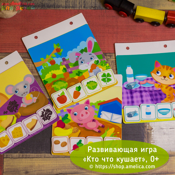 Игры на липучках, игры умные липучки, дидактическая игра для малышей, развивающее лото для малышей