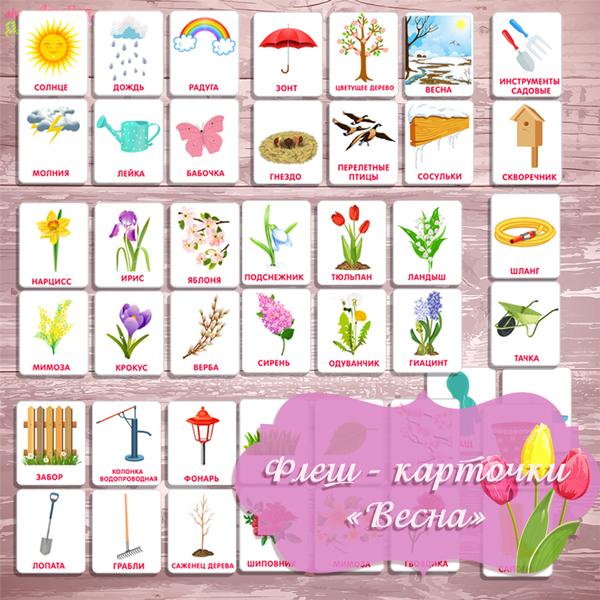 Карточки весна, карточки признаки весны, карточки для детского сада,