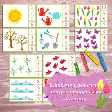 Игры с прищепками, весенние игры для детей, игры про весну для детей