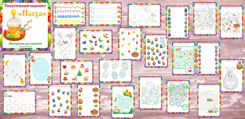 Игры на Пасху распечатать, игры к Пасхе, пасхальные игры для детей, тематический комплект Пасха