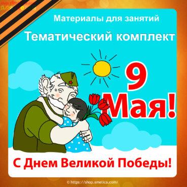 9 Мая для детей, тематический комплект День Победы, игры ко Дню Победы скачать