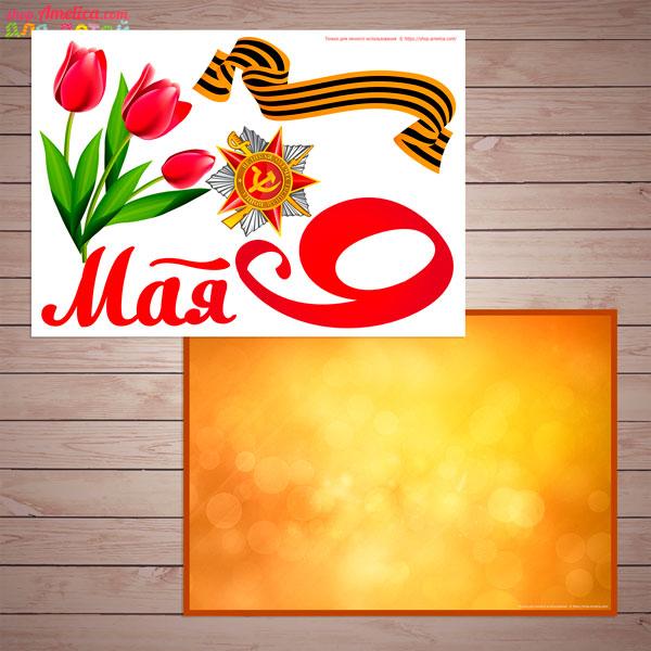 аппликация к 9 Мая, аппликация ко Дню Победы для детского сада, открытка к 9 Мая шаблоны