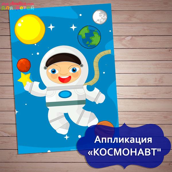 Аппликация на День Космонавтики, аппликация ко Дню Космонавтики, аппликация космонавт