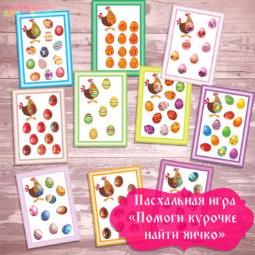 Пасхальная дидактическая игра, игры на Пасху, пасхальные игры для детей