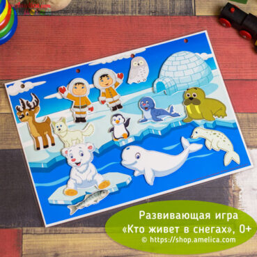 Igry-na-lipuchkakh-dlya-detey-Didakticheskaya-igra-applikatsiya-na-lipuchkakh-Kto-zhivet-v-snegakh-1