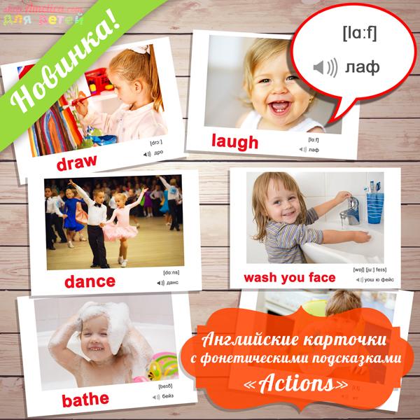 Картинки действия на английском языке, английские карточки скачать детям, карточки с транскрипцией