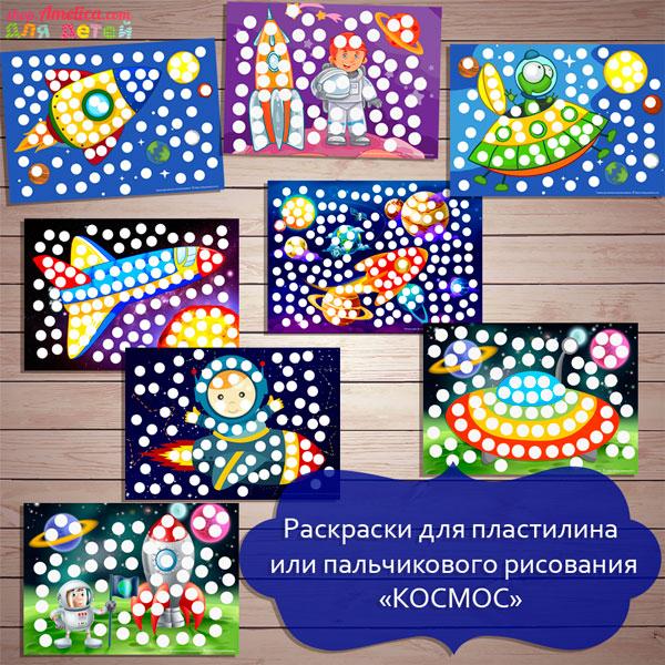 Картинки для пальчикового рисования, пластилиновые раскраски скачать, шаблоны для пластилина