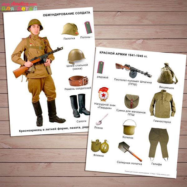 9 Мая для детей, плакат обмундирование солдата, солдат Великой Отечественной войны, на 9 мая для детского сада