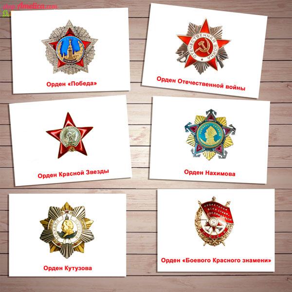 Ордена Великой Отечественной войны, медали Великой Отечественной войны, картинки награды Великой Отечественной войны для детей