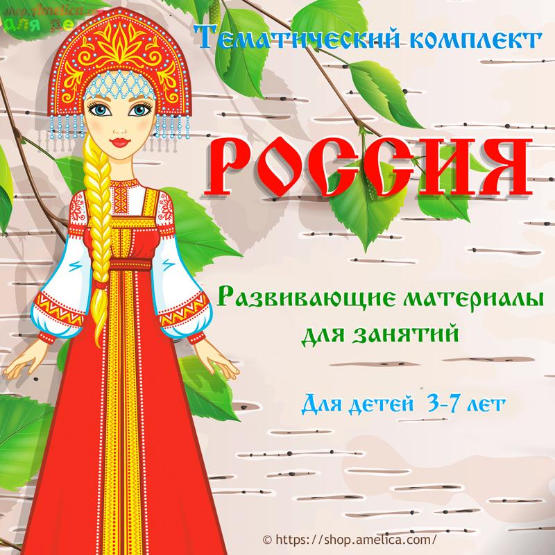 День России для детей, тематический комплект Россия, игры ко Дню России скачать