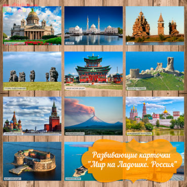 картинки достопримечательности России, карточки мир на ладошке, заповедные места России карточки с названием