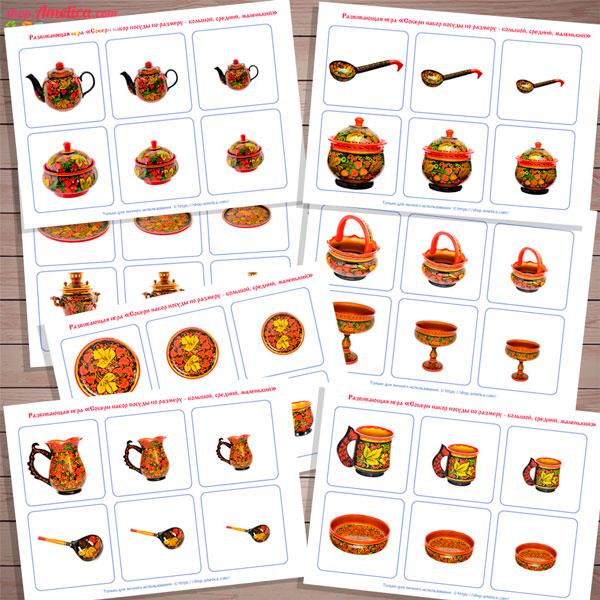 Изучение последовательности, игра на сравнение, развивающая игра для детей, игра сортировка по размеру