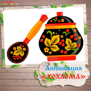 Шаблоны аппликации хохлома, аппликация на тему хохлома, аппликация ко Дню России для детского сада